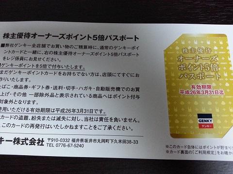 株主優待オーナーズポイント5倍パスポート