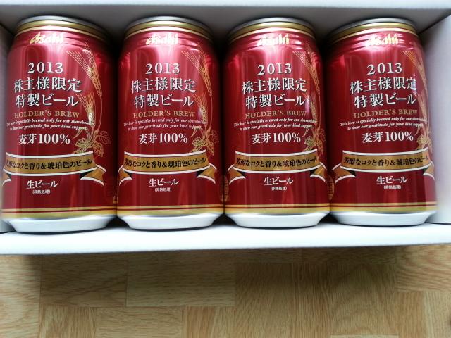 アサヒビールの株主優待(株主様限定特製ビール)(2)