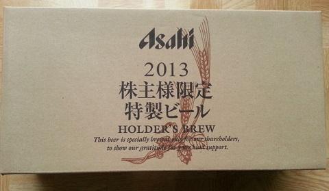 アサヒビールの株主優待(株主様限定特製ビール)(1)