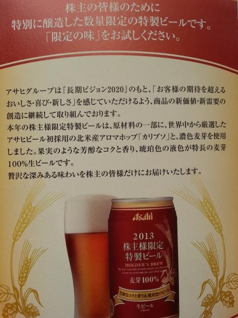 アサヒビールの株主優待(株主様限定特製ビール)(3)