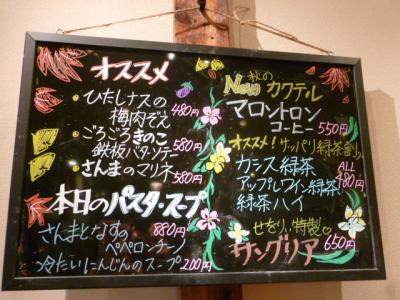 ブログ用店内黒板