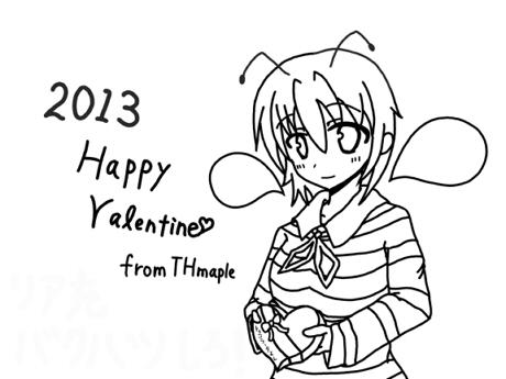 2013バレンタイン2