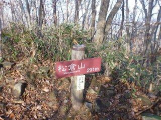 s06松倉山山頂1