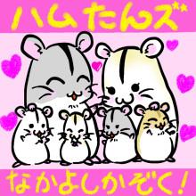 $紫銀のイラスト発表ブログ!!-ハムたんズ