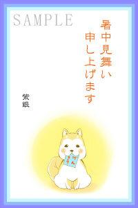 優しい気持ちになれる・なりたい人へ癒しイラストをプレゼント-暑中見舞い 秋田犬