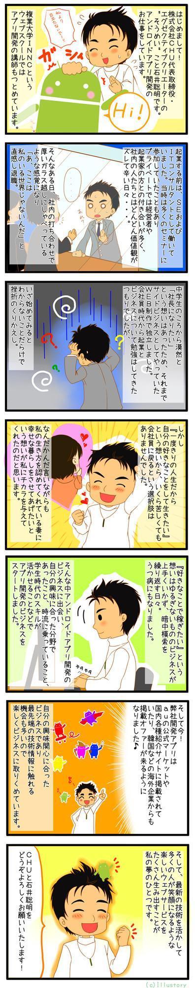 笑顔になれる場所-そうめい 7コマ漫画
