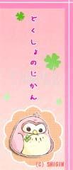 笑顔になれる場所-ピンク ふくろう イラスト