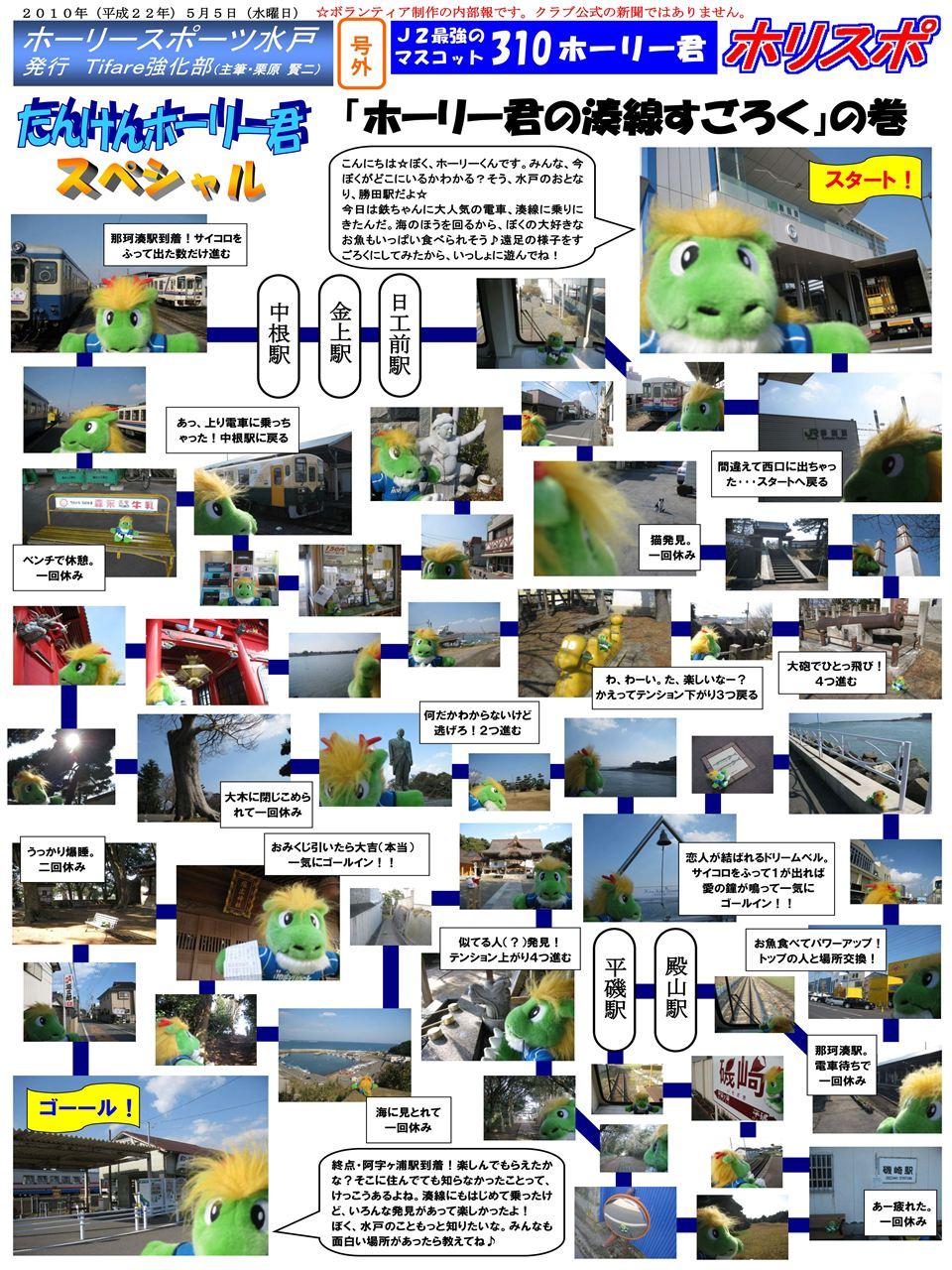 号外1(湊線すごろく)縮刷版