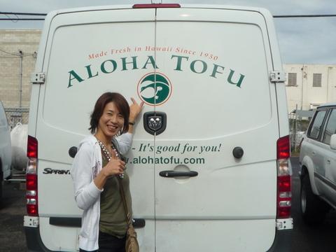 aloha tofu2012 (5)