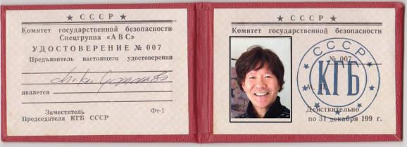 KGB-s.jpg