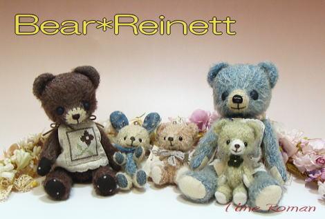 Bear Reinett さま