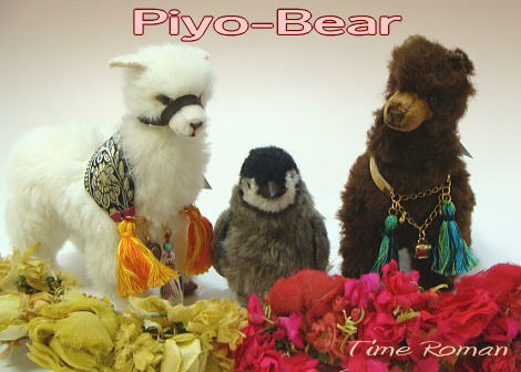 Piyo-Bearさま