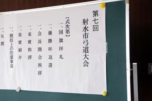 7th-kyuudou (1)