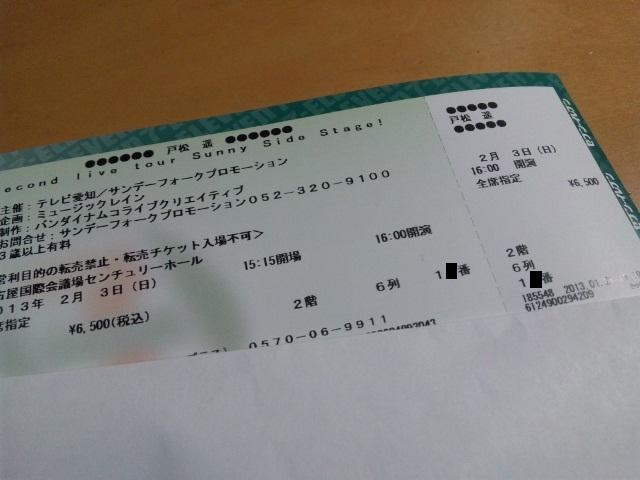 SSS!名古屋2日目