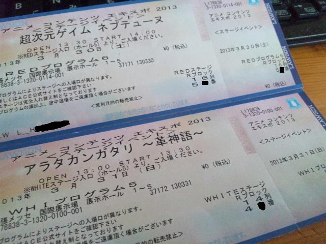 ステージイベントのチケット