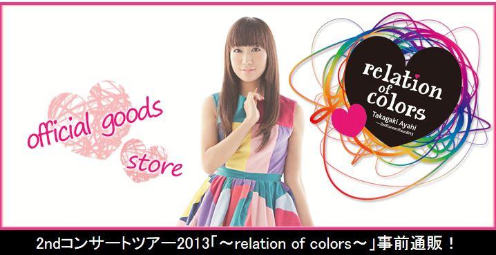 「relation of colors」事前通販