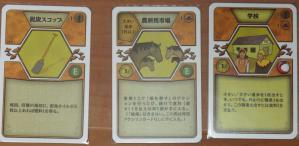 アグリコラ_カード