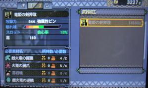 レイア斧改-01