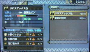 ドロスアックス改加工_02
