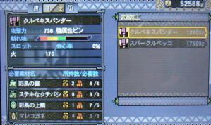 ペキスパンダー強化01