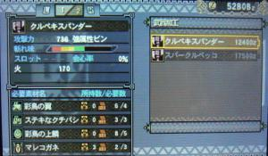 ペキスパンダー強化02
