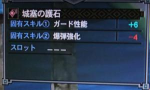 ガ性+6爆弾強化-4