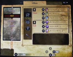 mikan_status-04.jpg