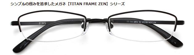 titan_frame_zen.jpg