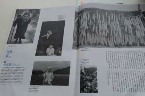 雑誌050掲載より