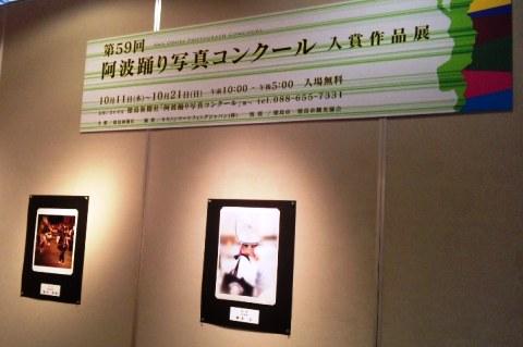 阿波踊りコンクール作品展