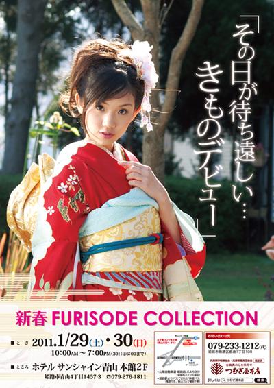 $きものLIFE/つむぎ屋本店-furisodecollection