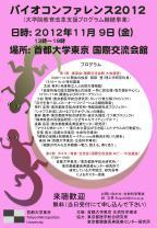 バイオコンファレンス2012のポスター