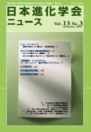 日本進化学会ニュース