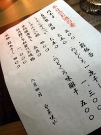 1208_saku6.jpg