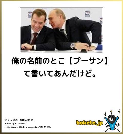 それとなく(プーチン)image