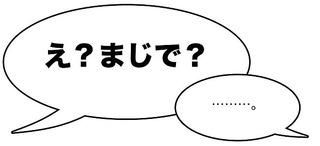 マジで?image