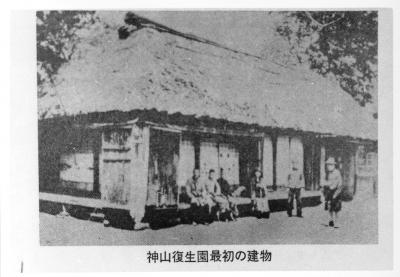知られざる(神山復生園のとき)image