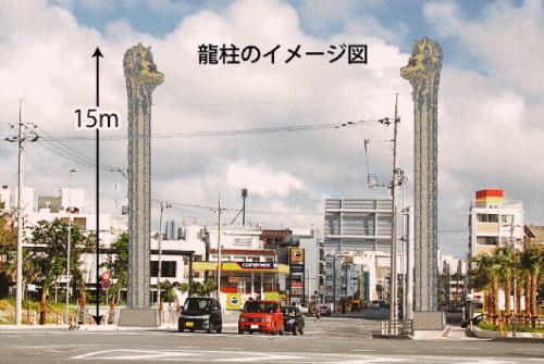 無題(龍柱イメージ)image