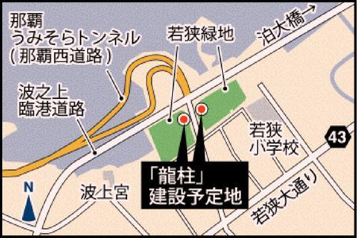 無題(龍柱予定地)image