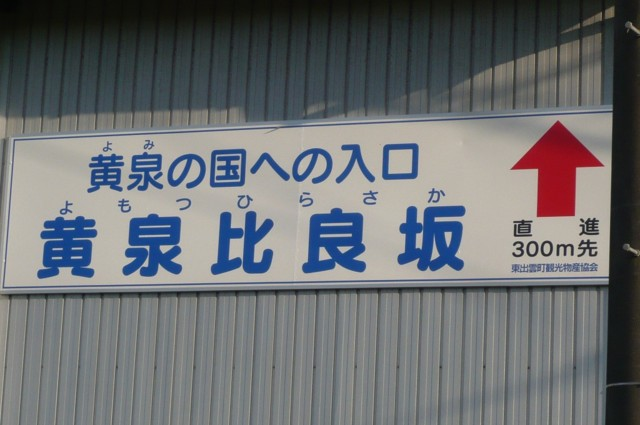 日本の(黄泉の国)image