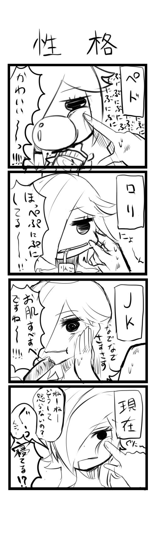 ヨンコマ1