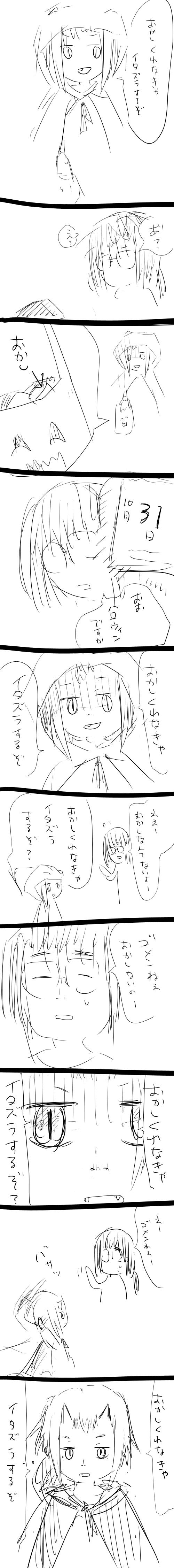ハッピーホラーハロウィン2