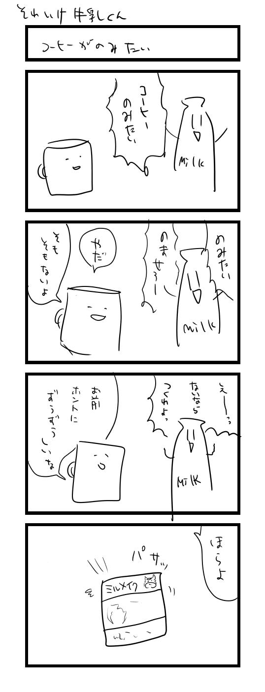 四コマ 牛乳くん16
