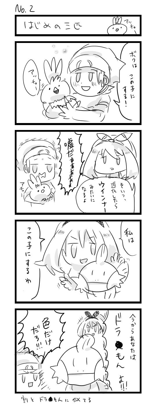 ポケ四コマ2