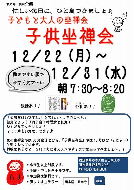 子供坐禅会 ポスター H26  冬
