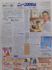 ニュース和歌山さん