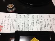 嵐丸 2013.3.29-8