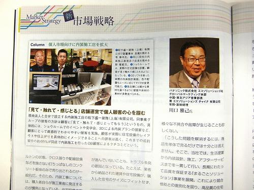 日経ビジネス2012.7.2中国でのPanasonic市場戦略紹介記事