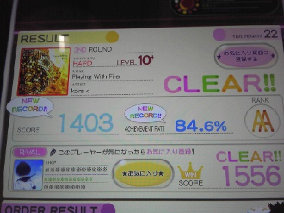 Playing With Fire 初プレイ