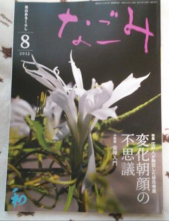 本20120815